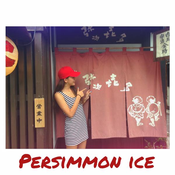 京都 かき氷
