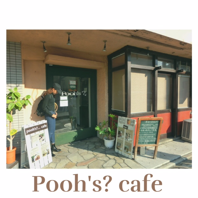 poohs cafe