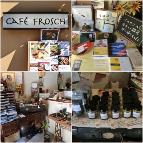 カフェ frosch